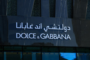 D&G Dubai | Manufacturer references | Gammastone reference projects