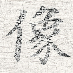 Kasai Paper Kanji | Ceramic tiles | Refin