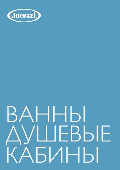 ВАННЫ ДУШЕВЫЕ КАБИНЫ (ru)