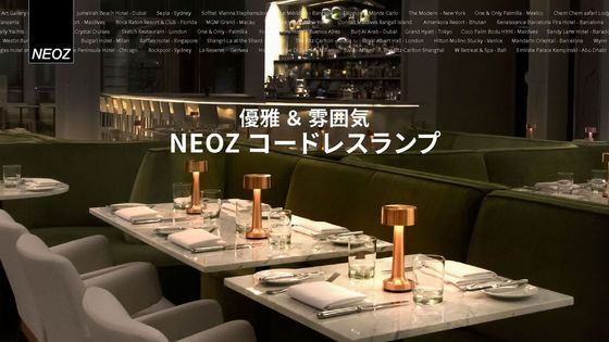 NEOZ cordless lamp brochure japanese