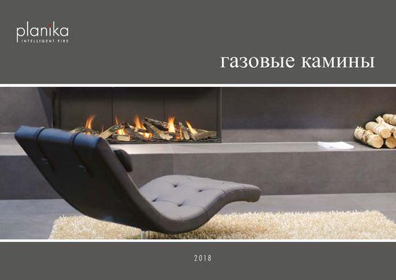 Gazovyye kaminy 2018