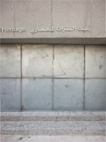 House of Architectural Heritage | Temporäre Bauten | Noura Al Sayeh & Leopold Banchini Architects